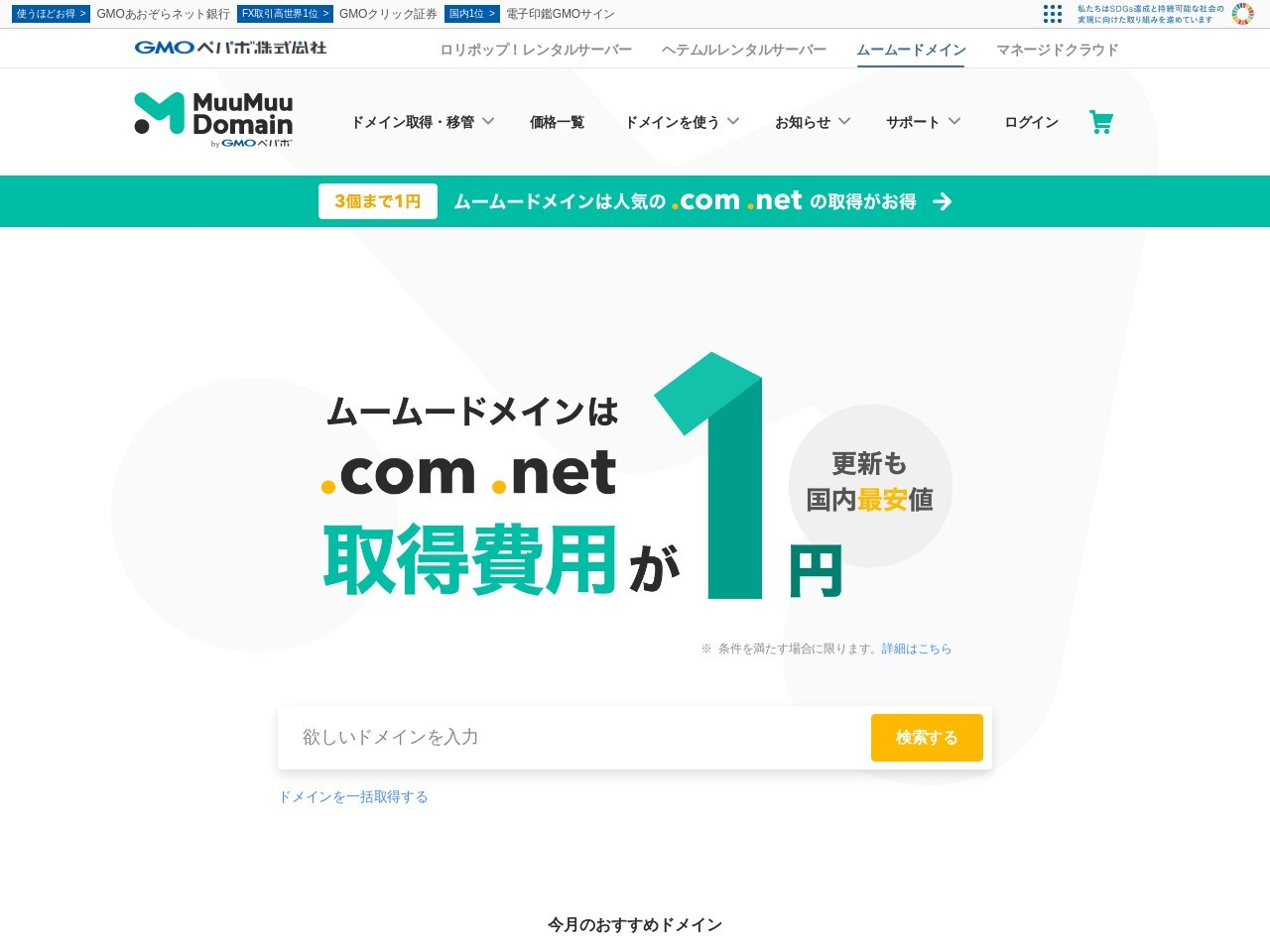 年間920円(税抜)からの格安ドメイン取得サービス─ムームードメイン─