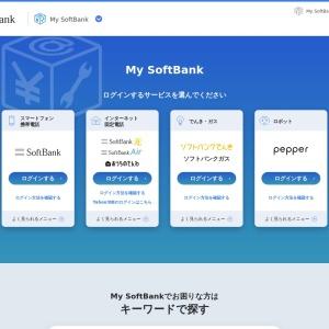 My SoftBank | ソフトバンク