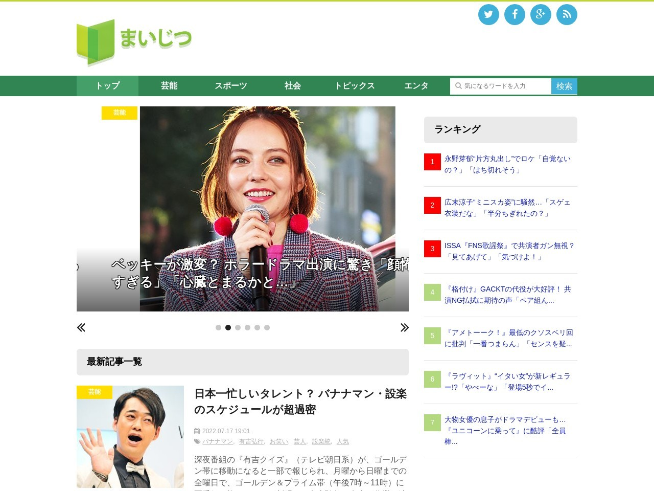 """吉本""""お家騒動""""をナナメから斬りまくる! 関西芸人たちの秀逸コメント集"""
