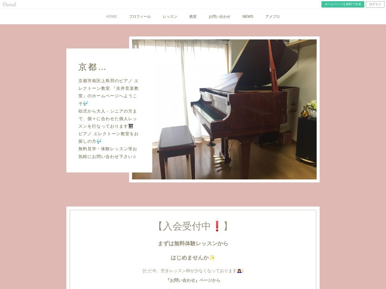 永井音楽教室のサムネイル