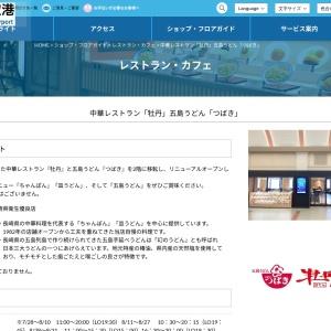 レストラン「エアポート」|ショップ・フロアガイド|長崎空港