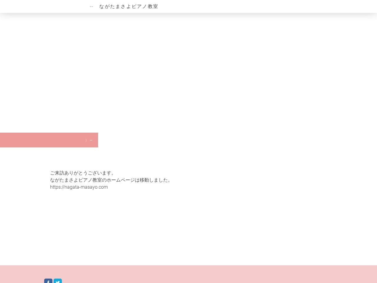 ながたまさよピアノ教室のサムネイル