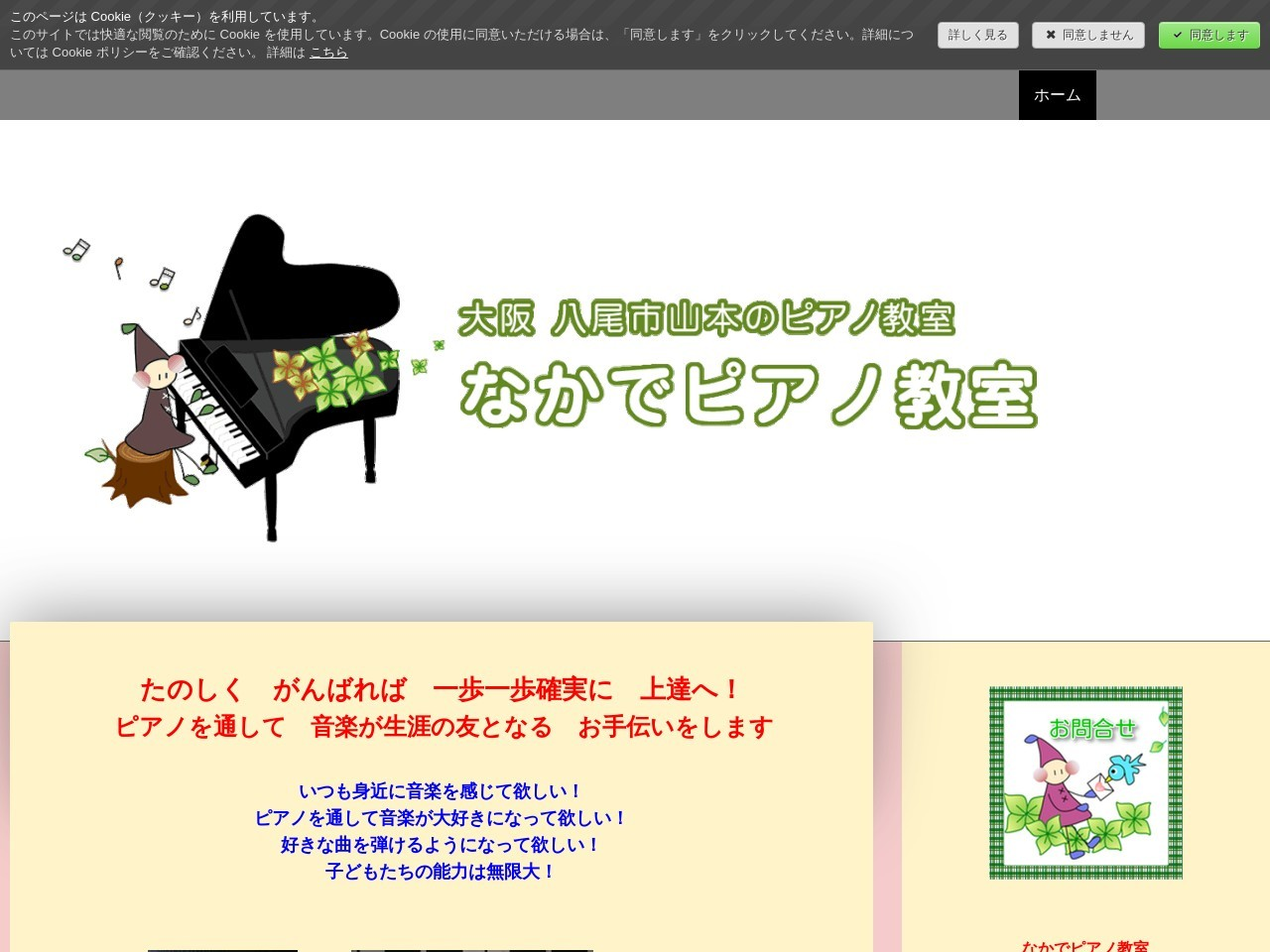 なかでピアノ教室のサムネイル