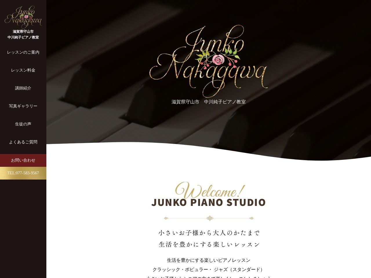 中川純子ピアノ教室のサムネイル