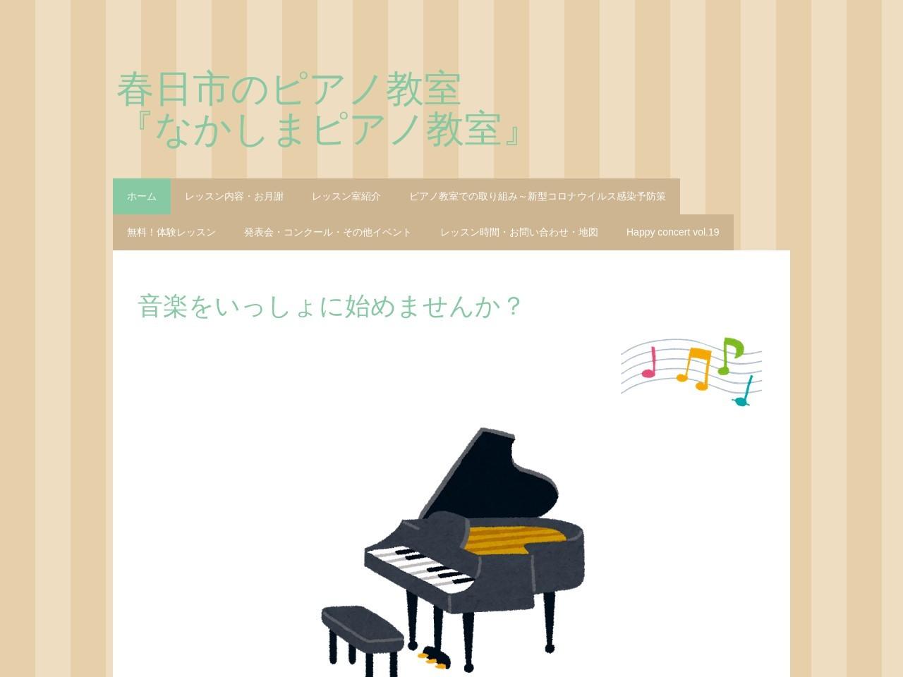 なかしまピアノ教室のサムネイル