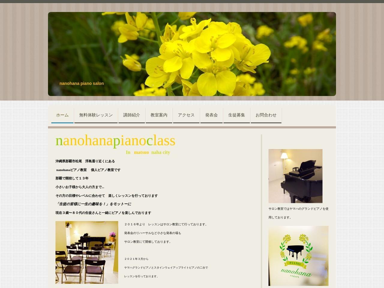 nanohanaピアノ教室のサムネイル