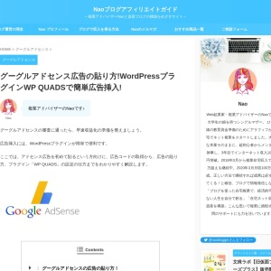 グーグルアドセンス広告の貼り方!WordPressプラグインWP QUADSで簡単広告挿入! - Naoブログアフィリエイトガイド