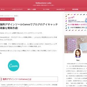無料デザインツールCanvaでブログのアイキャッチ画像を簡単作成! - Netbusiness Labo