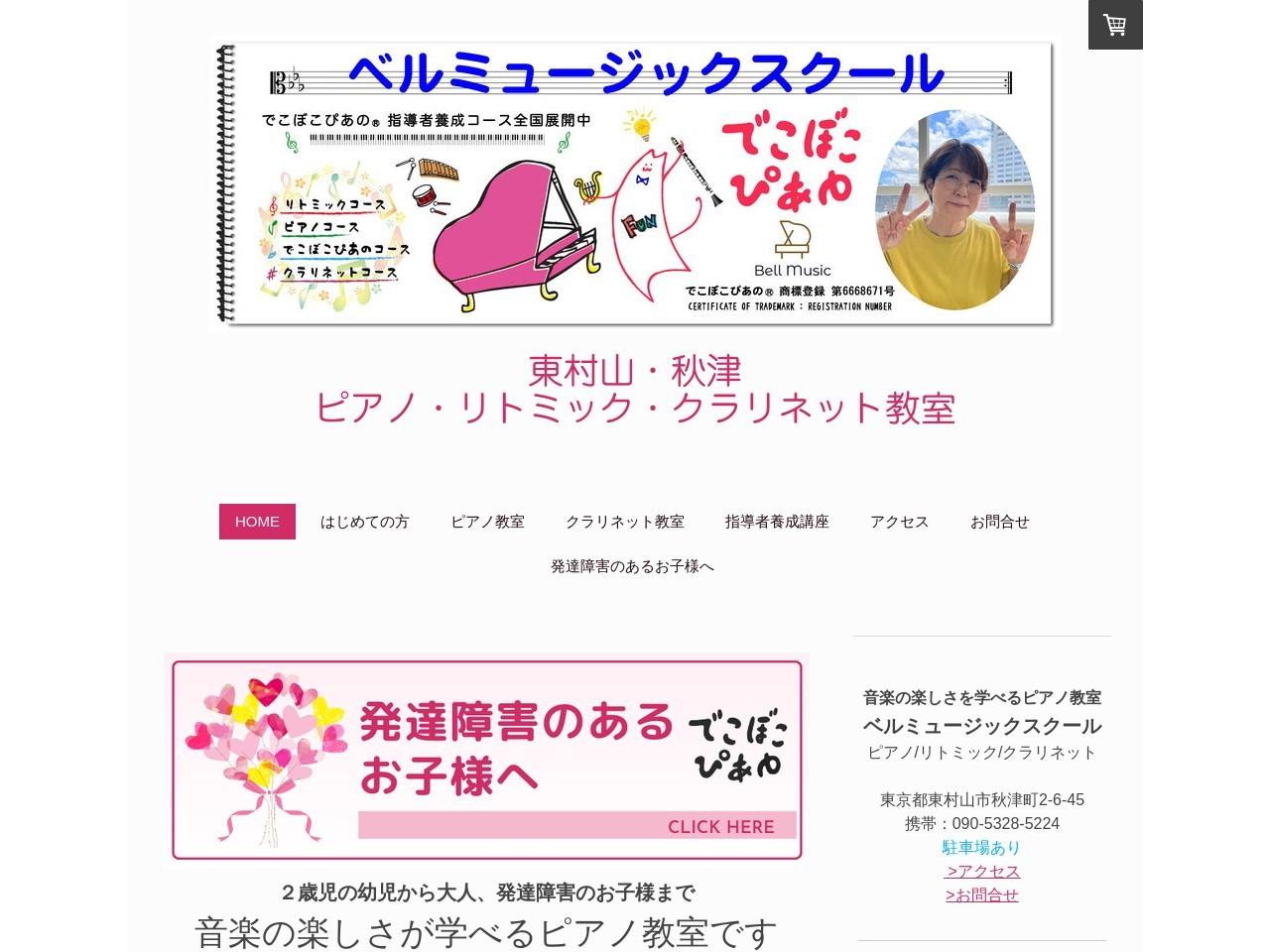 金子尚子ピアノ教室のサムネイル