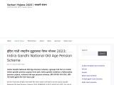 Indira Gandhi National Old Age Pension Scheme in Hindi 2021 – IGNOAPS
