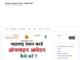 Maharashtra Ration Card Maharashtra Ration Card
