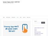 Umang App Download: Umang App kya hai ?