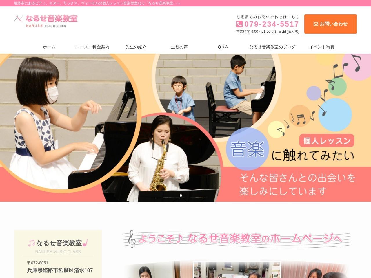 なるせ音楽教室のサムネイル