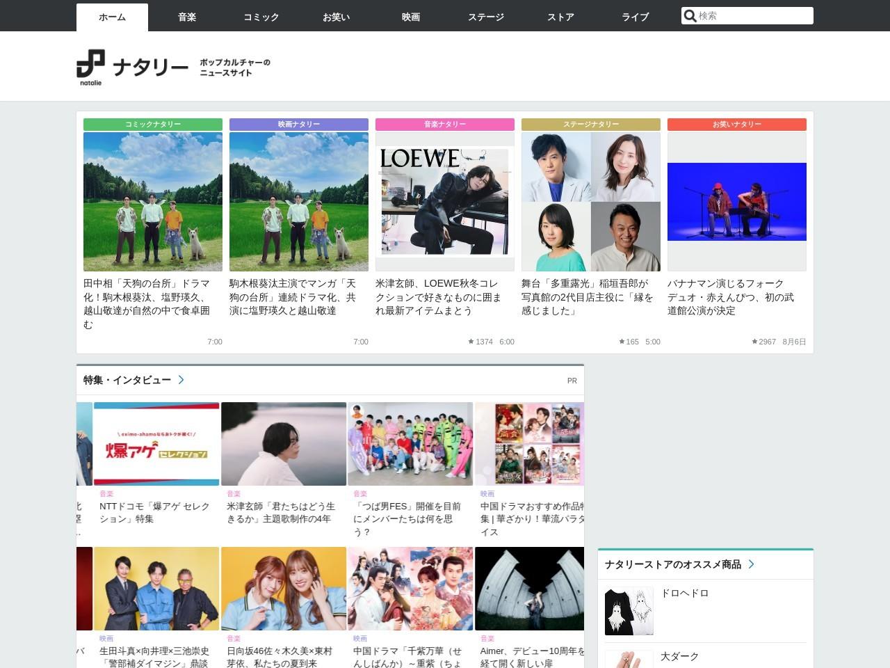 米津玄師「Lemon」幕張ライブ映像、カラオケDAMで解禁