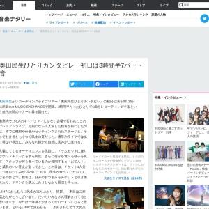 「奥田民生ひとりカンタビレ」初日は3時間半7パート録音 - 音楽ナタリー