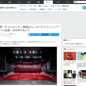 福岡・キャナルシティ劇場がエンターテイメントシアターに転換、2022年7月より(コメントあり) - ステージナタリー