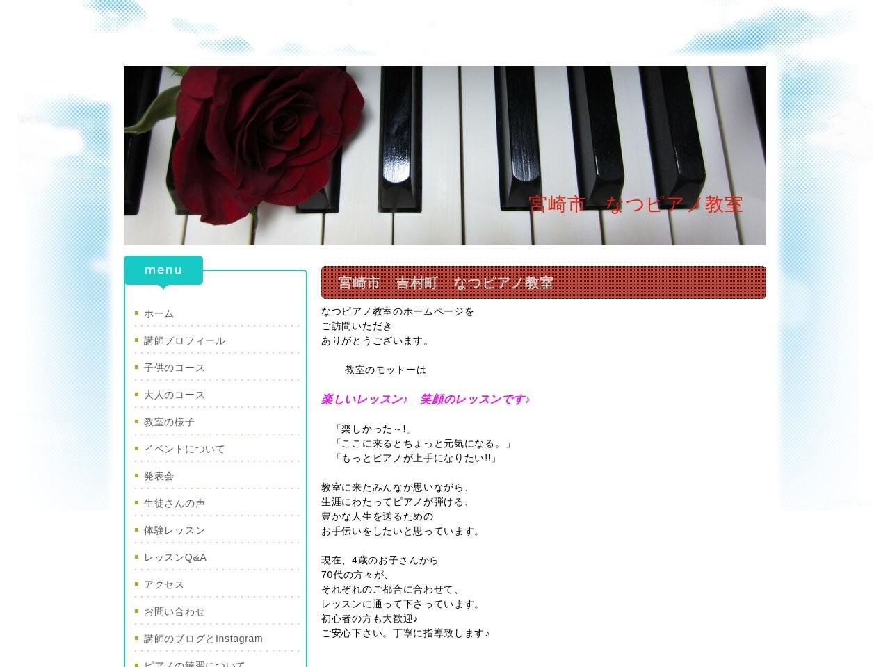 なつピアノ教室のサムネイル