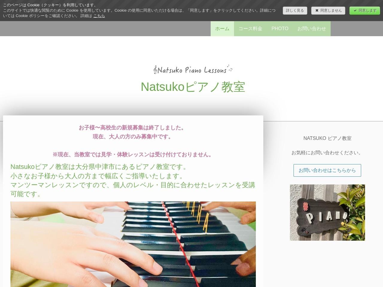 NATSUKOピアノ教室のサムネイル