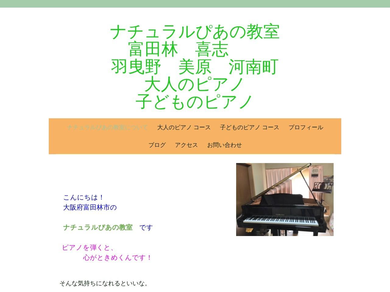 naturalピアノ教室のサムネイル