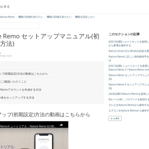 Nature Remo 3 / Nature Remo mini 2初期設定マニュアル – Nature