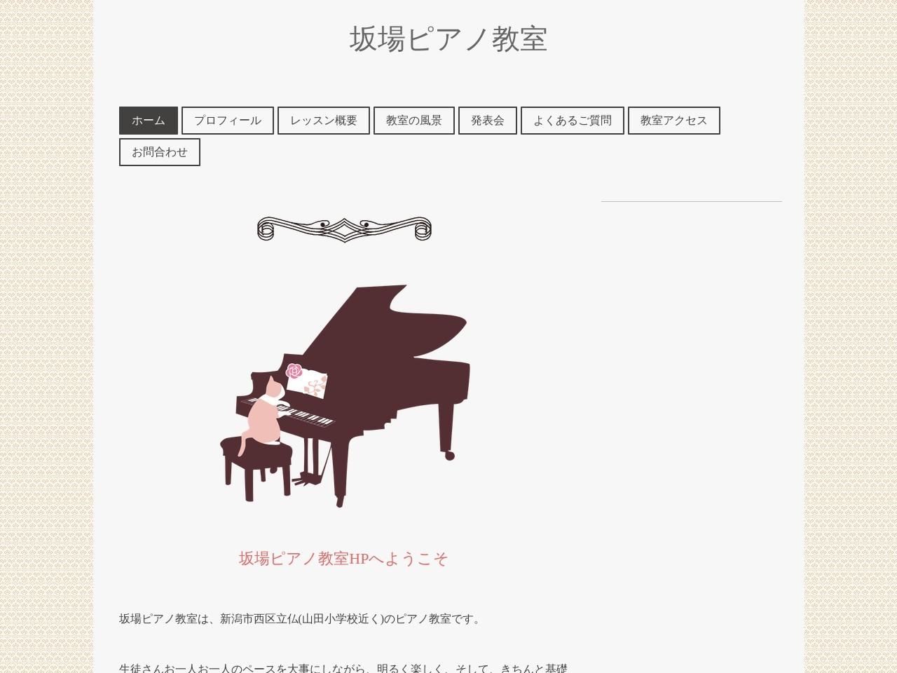 坂場ピアノ教室のサムネイル