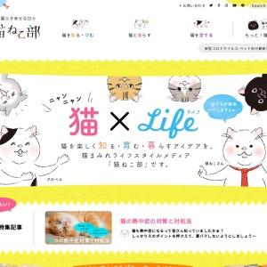 猫ねこ部 | 猫と暮らす幸せな日々