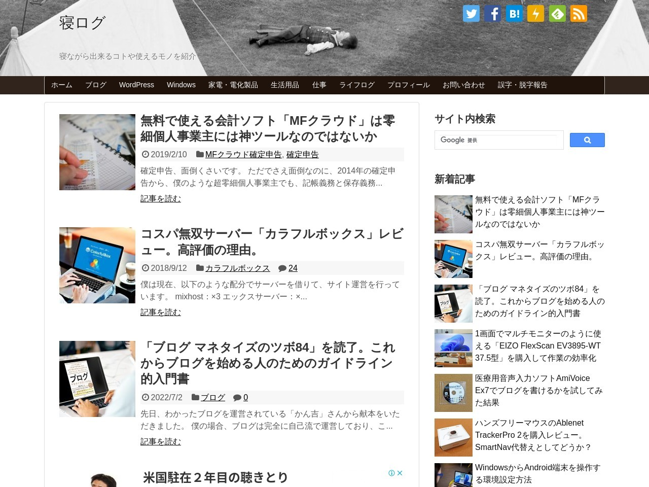 日本のブログでよく利用されているWEBサービスロゴのアイコンフォントまとめと利用方法