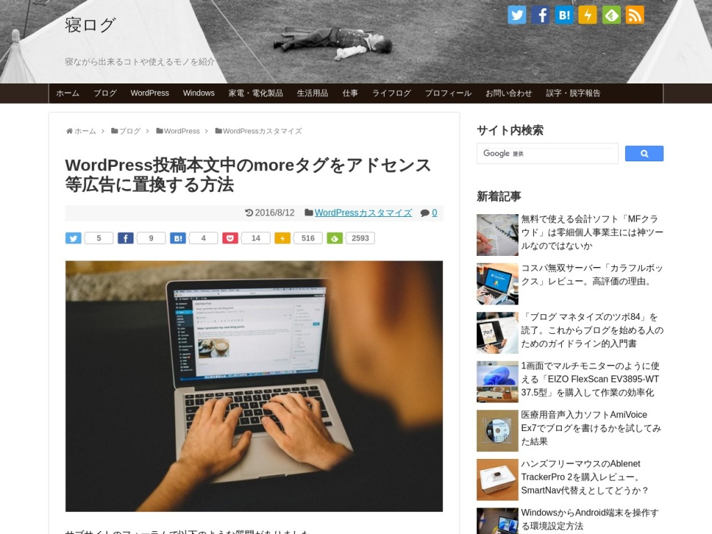 WordPress投稿本文中のmoreタグをアドセンス等広告に置換する方法