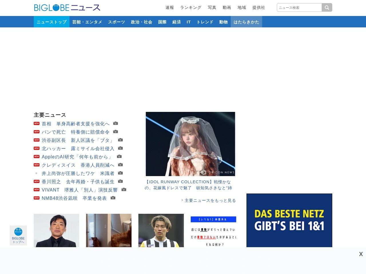 オピュの果汁パンティントが話題! Qoo10コスメランキング(5月27日〜6月2日)