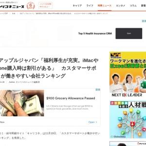 1位アップルジャパン「福利厚生が充実。iMacやiPhone購入時は割引がある」 カスタマーサポートが働きやすい会社ランキング | キャリコネニュース