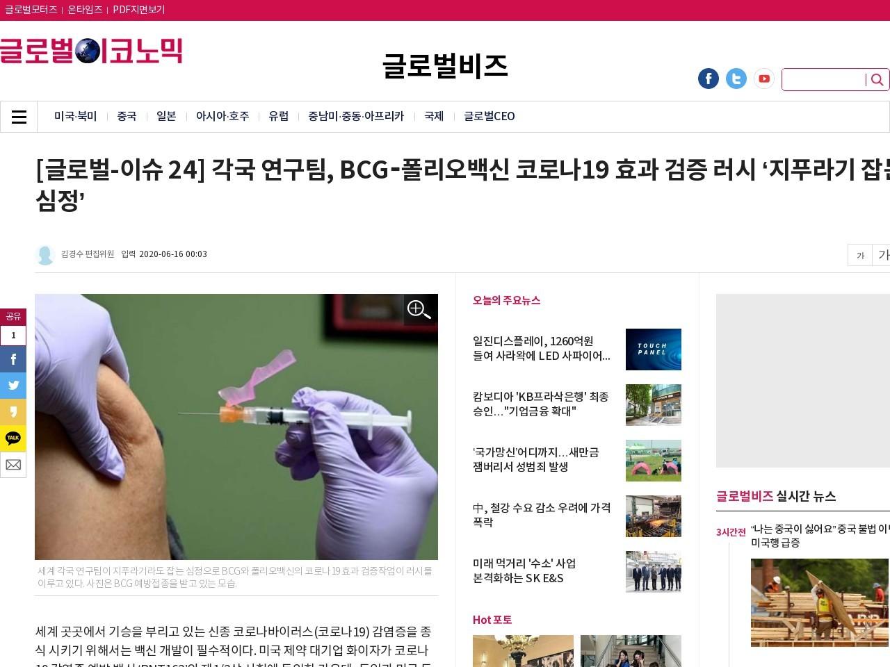 [글로벌-이슈 24] 각국 연구팀, BCG⁃폴리오백신 코로나19 효과 검증 러시 '지푸라기 잡는 심정'