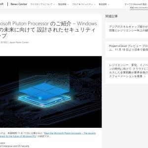 Microsoft Pluton Processor のご紹介 – Windows PC の未来に向けて 設計されたセキュリティチップ - News Center Japan