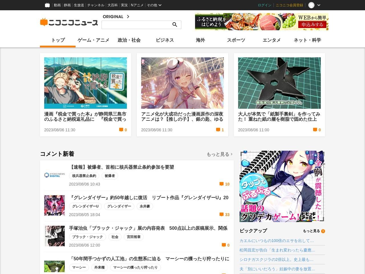 『ヒプノシスマイク』2nd Liveに絶叫!! 中島ヨシキの愛猫も公開 【8月の人気記事ランキング】