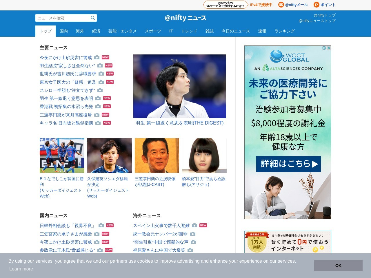 羽生結弦写真集が2作同時にオリコン週間BOOKランキングTOP10入り AKB48以来