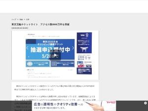 東京五輪チケットサイト アクセス数880万件を突破