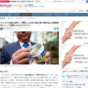 カナダで大麻を使用して帰国した日本人旅行者や留学生は大麻取締法によって処罰されるのだろうか(園田寿) - 個人 - Yahoo!ニュース