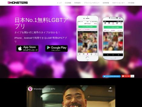 9MONSTERSの口コミ・評判・感想