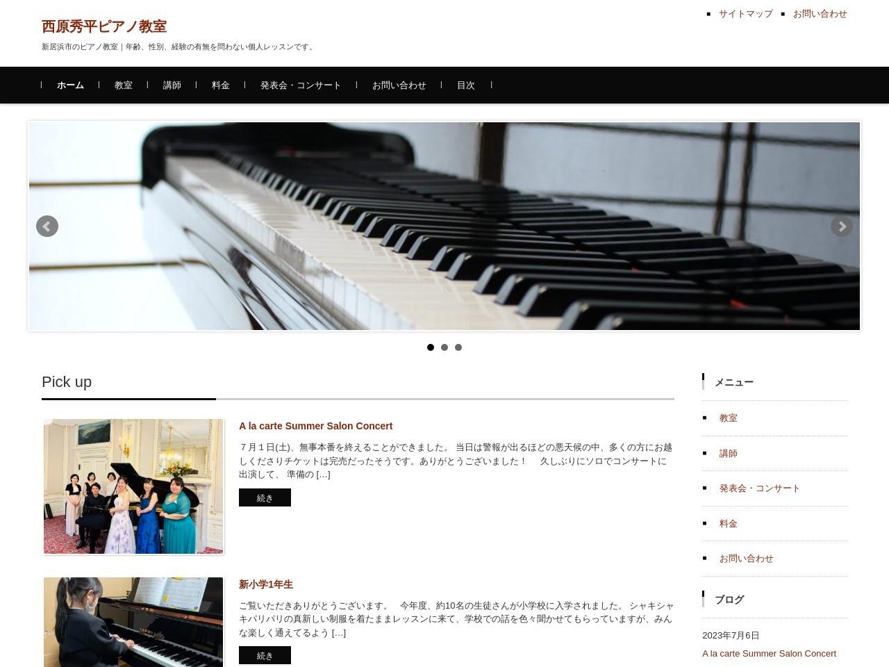 西原秀平ピアノ教室のサムネイル
