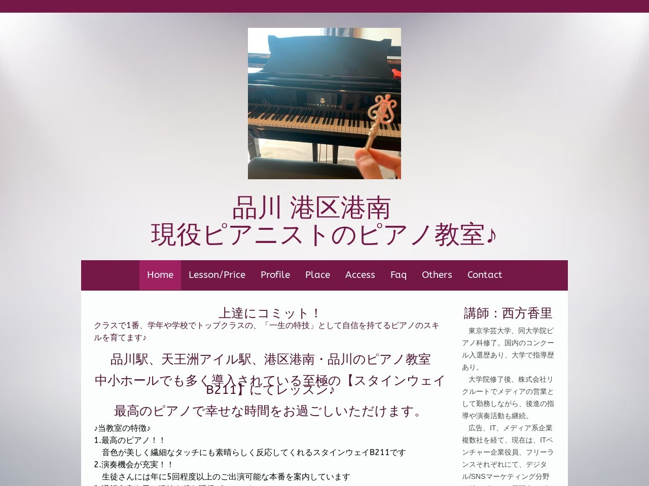 KAORIピアノ教室のサムネイル