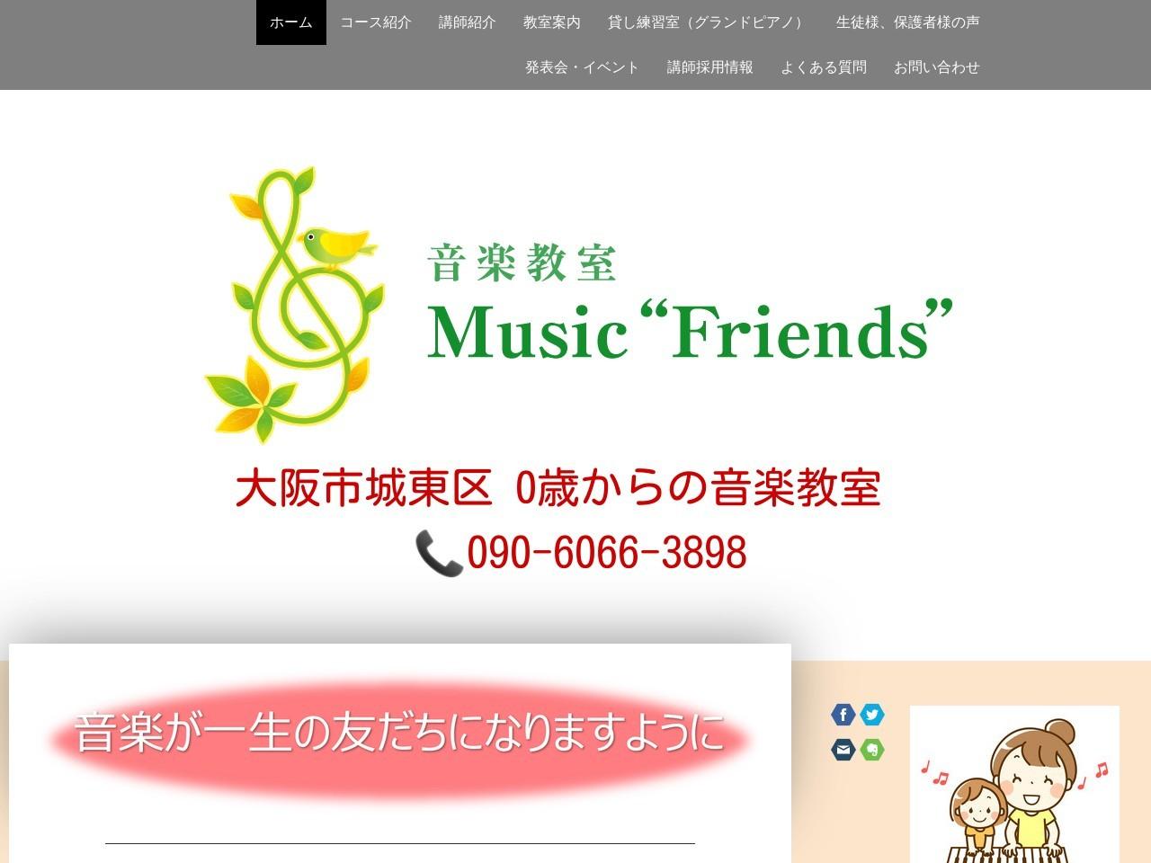 """音楽教室MUSIC""""Friends""""のサムネイル"""
