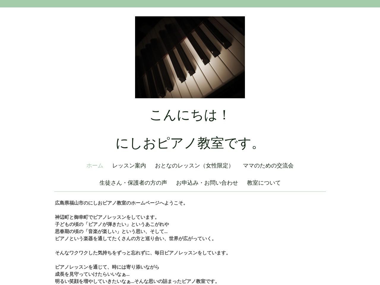 にしおピアノ教室(道上教室・御幸教室)のサムネイル