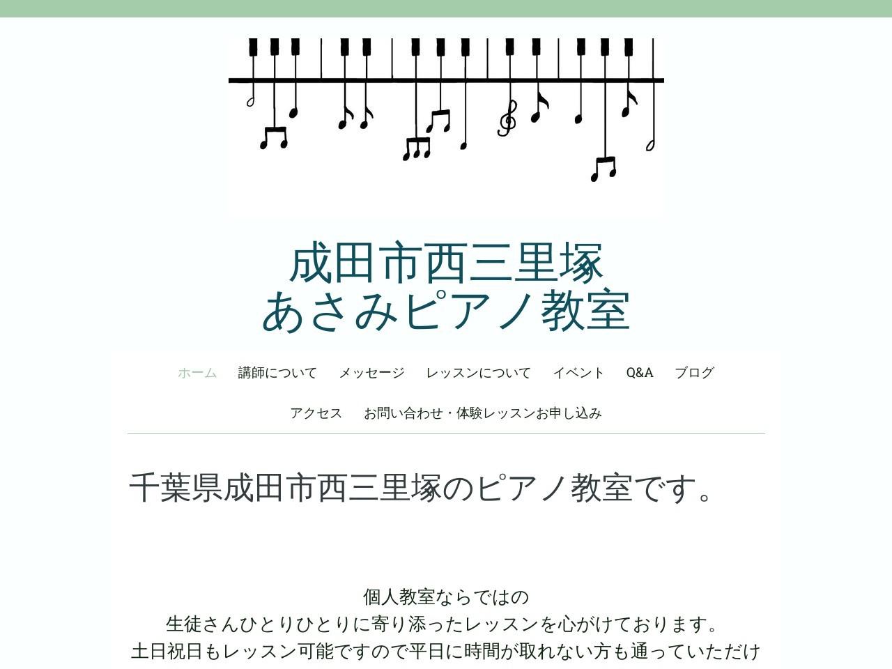 西三里塚ピアノ教室のサムネイル