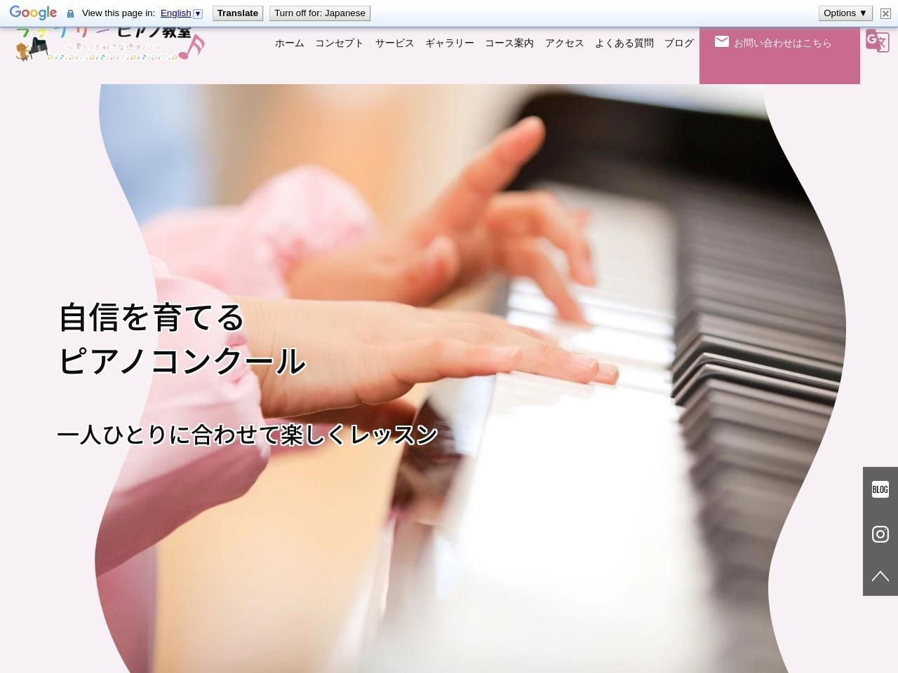 ライブリーピアノ教室のサムネイル