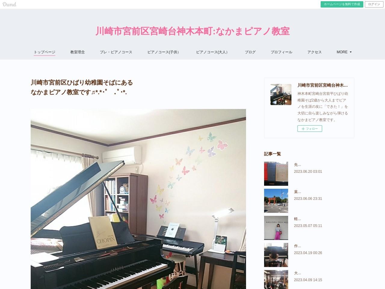 なかまピアノ教室のサムネイル