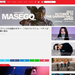 プリンスの伝説のギター・ソロについてトム・ペティが振り返る | NME Japan