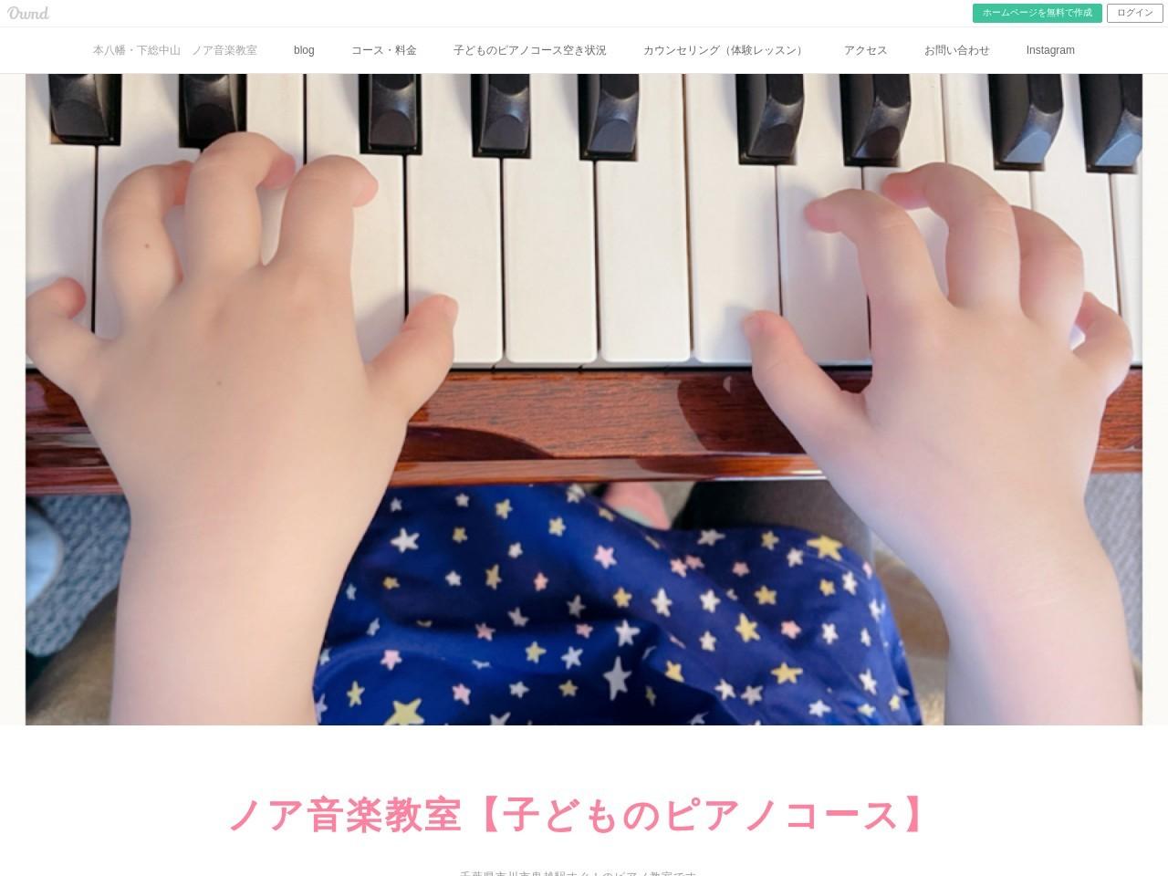ノア音楽教室のサムネイル