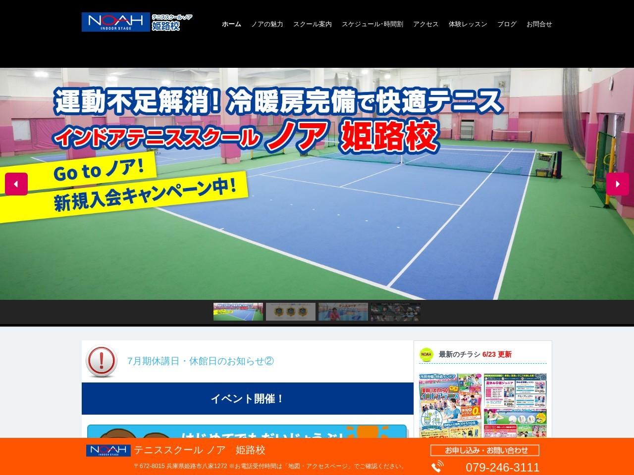 テニススクール・ノア姫路校