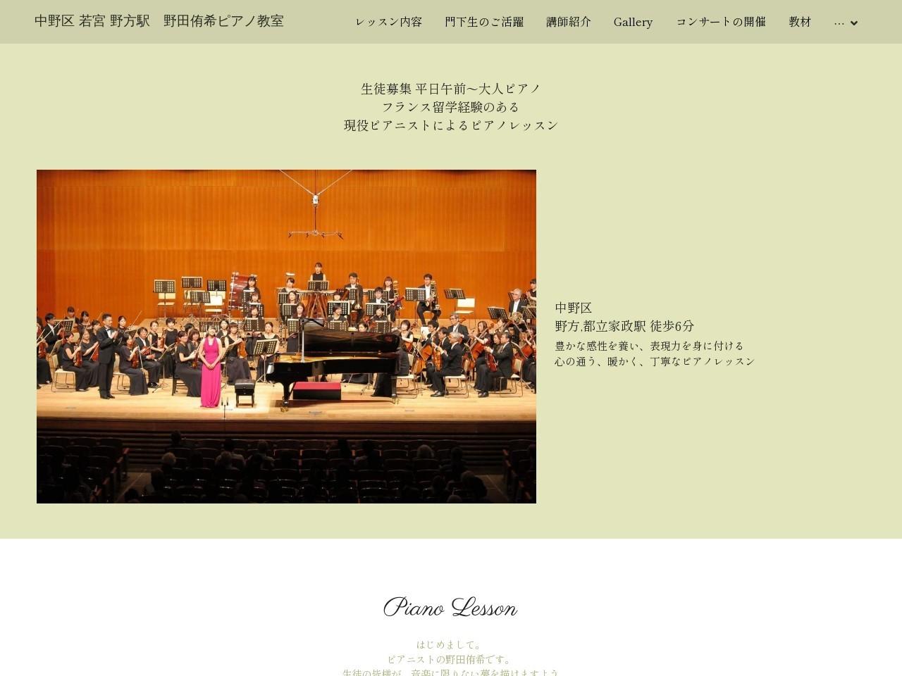 野田侑希ピアノ教室のサムネイル