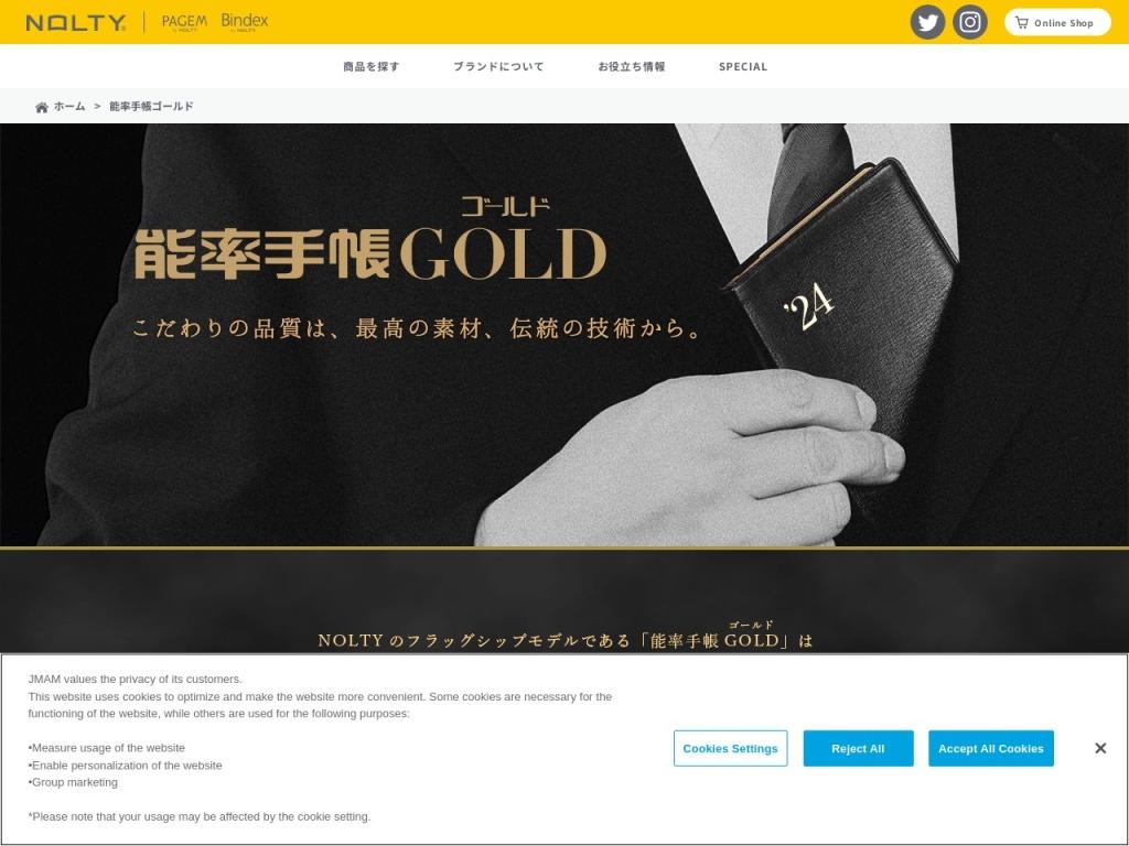 能率手帳ゴールド|NOLTY®|JMAM 日本能率協会マネジメントセンター