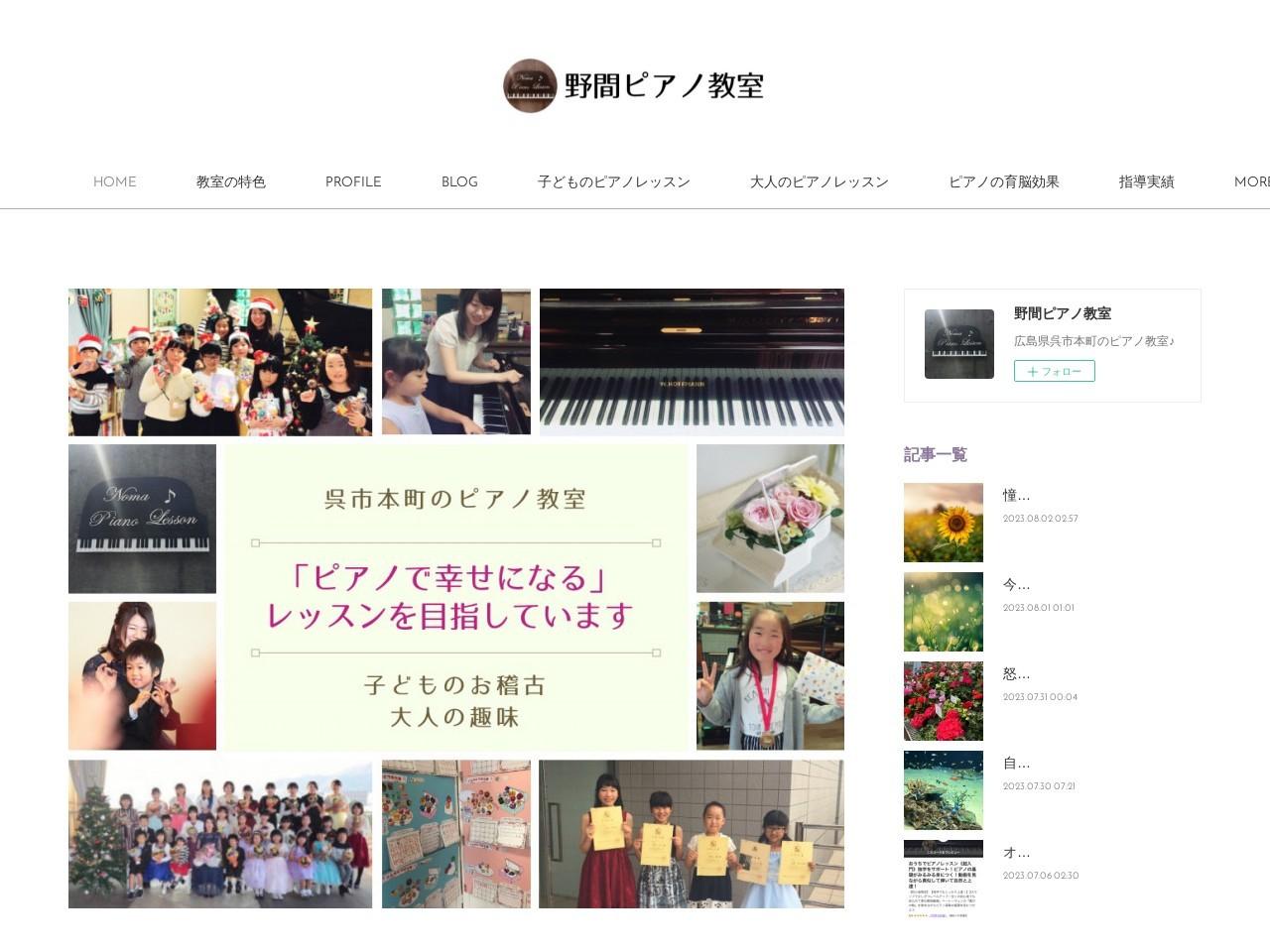 野間ピアノ教室のサムネイル
